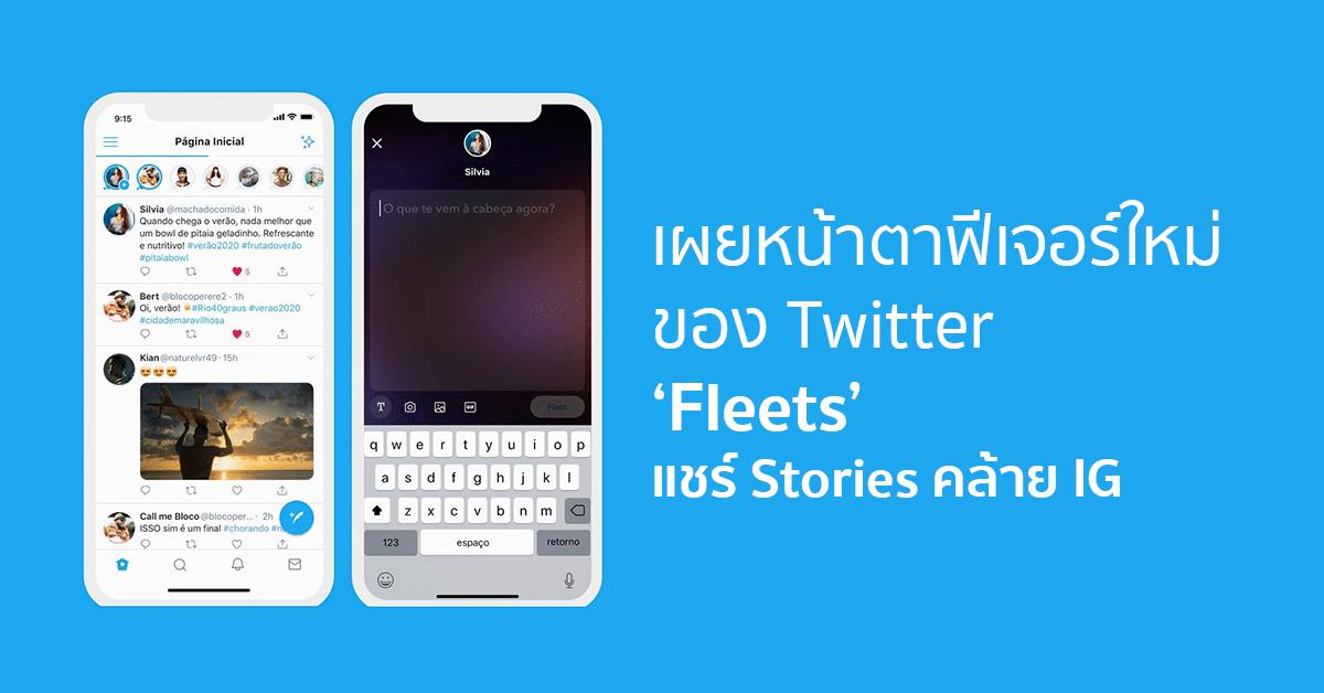 Twitter อัพเดตฟีเจอร์ใหม่ Fleets ที่ทำให้ทวีตจะอยู่ได้เพียง 24 ชั่วโมงก่อนจะหายไป เหมือน ฟีเจอร์ Stories 2