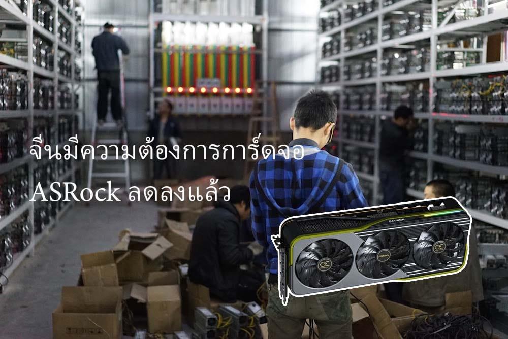 จีนมีความต้องการการ์ดจอ-ASRock-ลดลงแล้ว