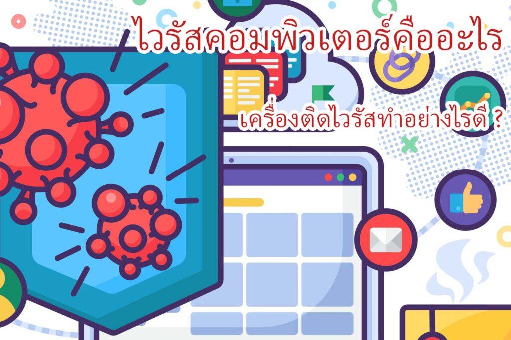 ไวรัสคอมพิวเตอร์คืออะไร-เครื่องคอมติดไวรัสทำอย่างไรดี