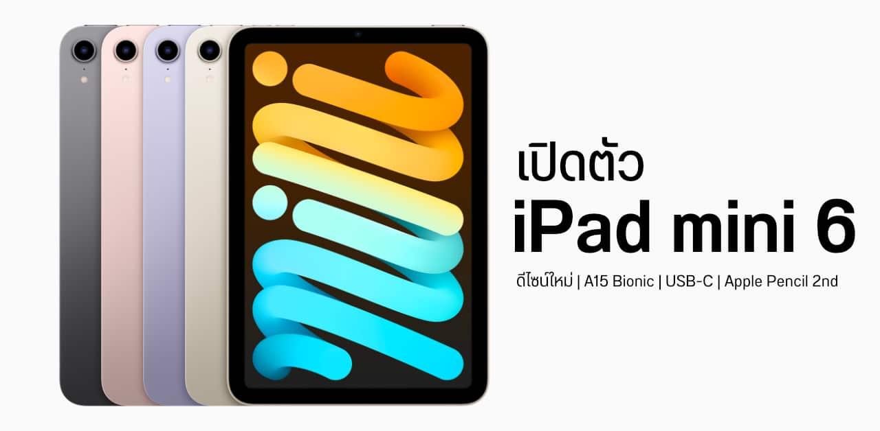 จำหน่ายแล้วในไทย iPad mini 6 กับ iPad 9
